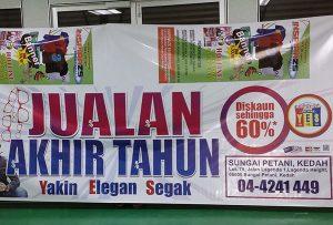 Το banner τυπώθηκε από την WER-ES2502 από τη Μαλαισία